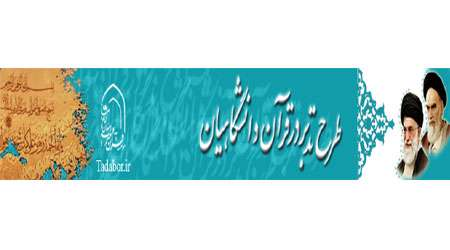 طرح تدبر در قرآن دانشگاهیان