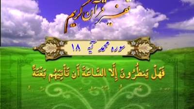 سوره محمد آیه 17 / تقوا هدیه الهی برای هدایت پذیران