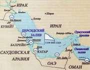 иран выразил протест сша за использование ложного термина в обозначении персидского залива