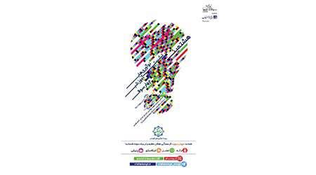 هشتمین رویداد نوآوریهای آموزشی چهارسوق