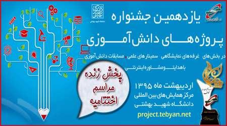 جشنواره پروژه های دانش آموزی