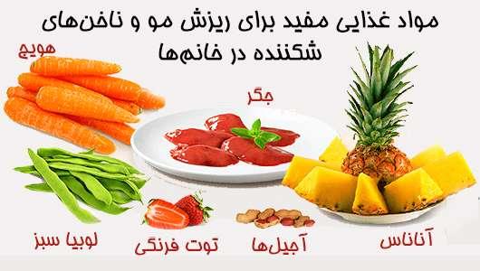 درمان ریزش مو با غذا