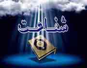 приводит ли заступничество к неверности аллаху всемогущему?