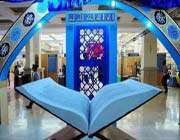 tehran int'l qur'an exhibition