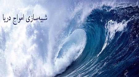 شبیه سازی امواج دریا