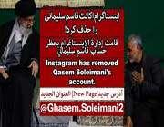 instagram closes general soleimanis account