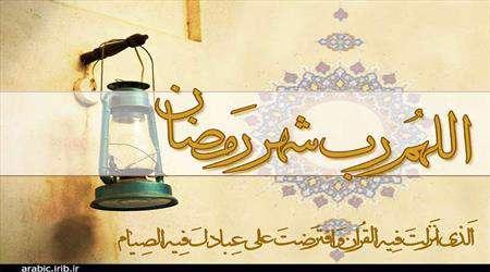ستقبال شهر رمضان المبارك في مختلف أرجاء ايران