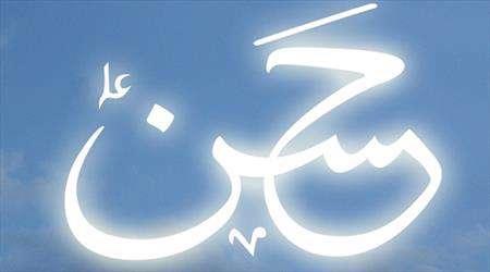 imam hasanın (a.s) kişiliği