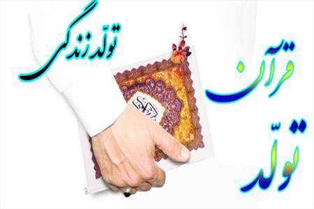 تولّد قرآن؛ تولّد زندگی!