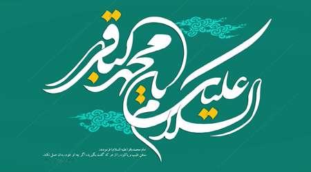 ابن تیمیه-امام باقر