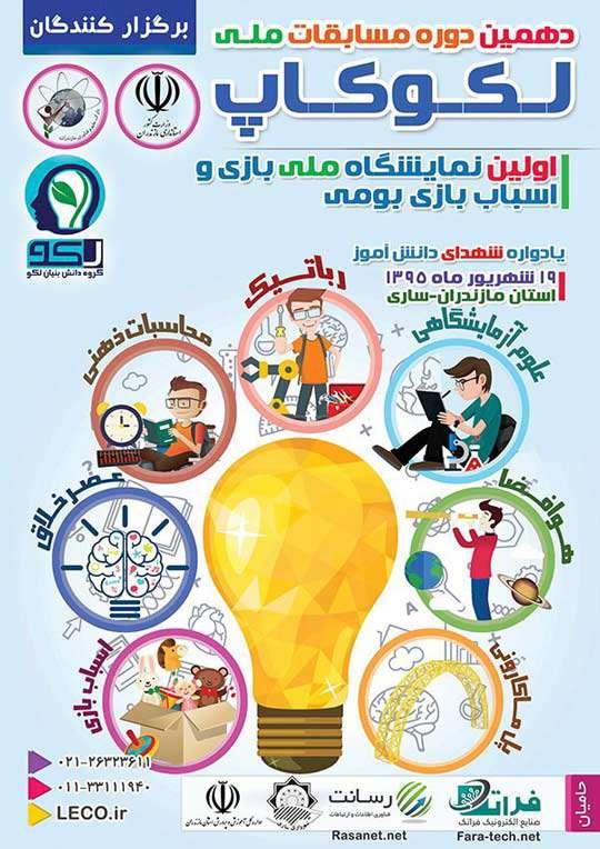دهمین دوره مسابقات خلاقیت های علمی پژوهشی لکوکاپ