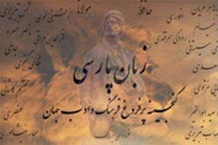 زبان فارسی در جهان چه جایگاهی دارد؟