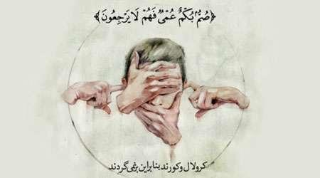 Image result for فهم عمیق قرآن