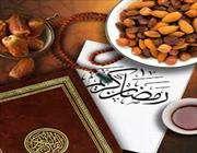 в чем закючается цель обязательности поста в месяце рамадан?
