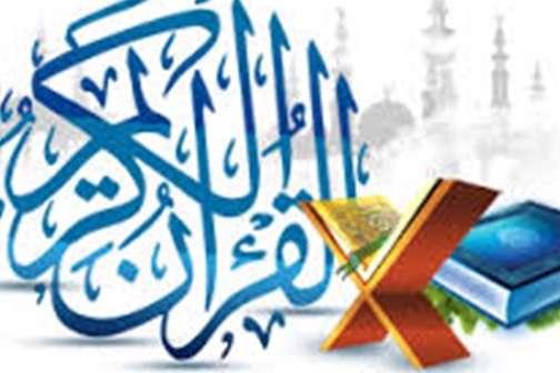 kur'an ve tarihin anlamı (1)
