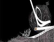 шахадат имама али (а) — трагическое предопределение для всех мусульман