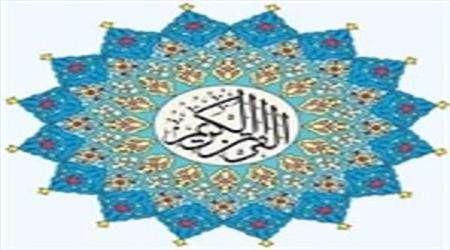 imam ali'ye ait el yazması kur'an-ı kerim