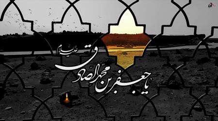 imam sadık (a.s) sonsuzluğa