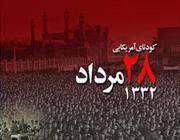 28 мордада - годовщина американо-британского переворота в иране в августе 1953 г.