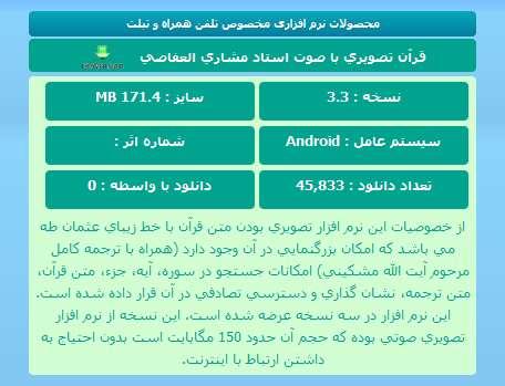 قرآن تصويري با صوت استاد مشاري العفاسي