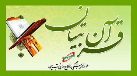 قرآن تصویری با صوت استاد پرهیزگار