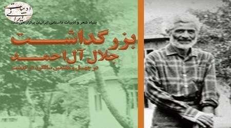 بزرگداشت جلال آل احمد در تهران و اسالم
