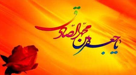 imam cafer (a.s)'ın ibadî siresi