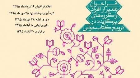 فراخوان سومين جشنواره تقدير از مروجان کتاب خواني
