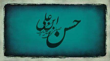 imam hasan'ın (a.s) fedakarlığı