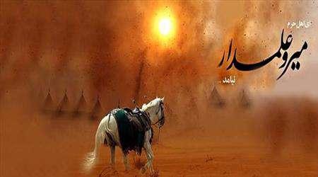 علمدار، حضرت عباس