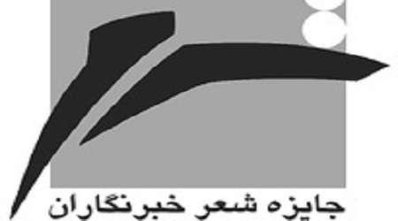 فراخوان جایزه شعر خبرنگاران