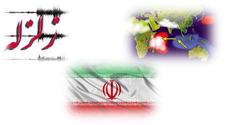 ال نینو- زلزله – ایران دستاورد برتر دوره اول پژوهشسرای آفرینش