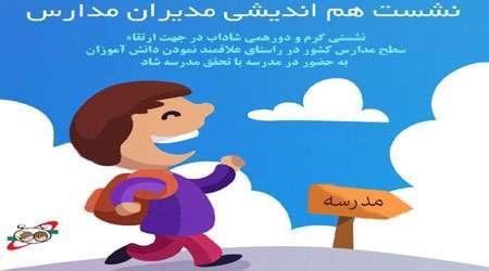 خلاصه ای از مطالب همایش 13 آبان با موضوع مدرسه شاد