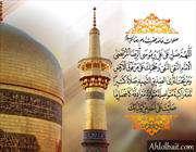 специальный салават для имама али ибн мусы ар-ризы (а)