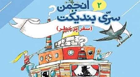 رمان هایی خواندنی برای نوجوانان