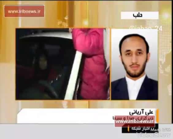 خبر حلب آزاد شد