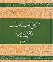 книга «жизнь последнего пророка мухаммада»