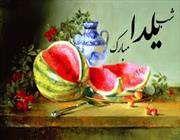 иранцы празднуют шабе ялда