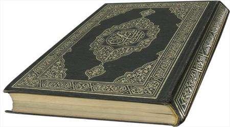 نسخه قرآن