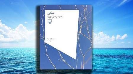 انتشارجدیدترین دفتر شعر سيدرسول پيره