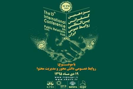 سیزدهمین کنفرانس بینالمللی روابط عمومی