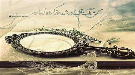 تصویر انسان در آینه