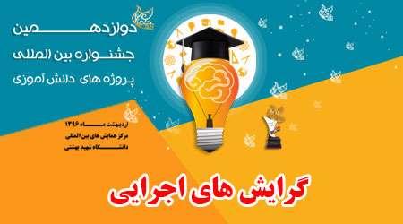 گرایش های اجرایی دوازدهمین جشنواره پروژه های دانش آموزی تبیان