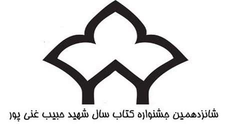 معرفی نامزدهای بخش رمان جایزه ادبی شهید غنیپور