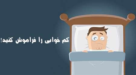 کم خوابی را فراموش کنید !