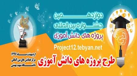 دوازدهمین جشنواره پروژه دانش آموزی تبیان