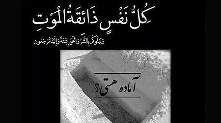 Image result for مرگ