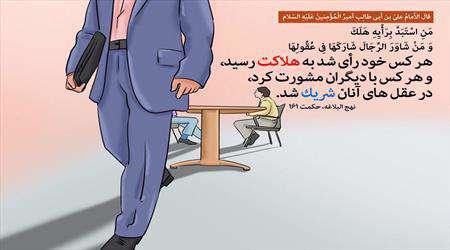 نتیجه تصویری برای کارتون مشورت ازدواج