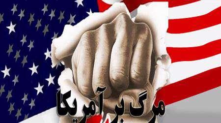 امریکا ،استکبار،مرگ