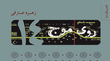 «روی موج ۱۴»؛ روایتهایی از لابهلای سطرهای تاریخ